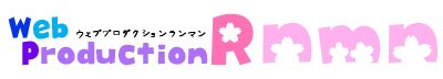 ホームページ制作福岡県久留米市 株式会社ウェブプロダクションランマン
