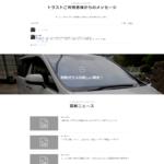 制作事例、車関係のサイトの紹介